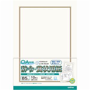 オキナOA対応辞令・賞状用紙B510枚×10パック
