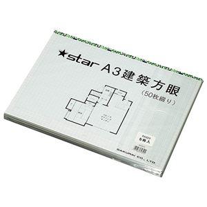 桜井スター建築方眼紙KA323A350枚*5