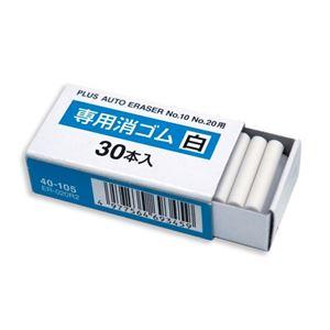 (まとめ)プラス 電動字消器用替ゴム 白ゴム30本入【×100セット】