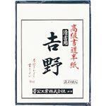 (まとめ)菅公工業 書道半紙 マ-023 吉野 20枚【×200セット】