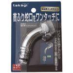 (まとめ)タカギ 散水用ワンタッチパイプ G301【×30セット】