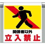 (まとめ)ユニット ワンタッチ標識ピクト 341-11関係者【×30セット】