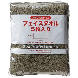 (まとめ)オーミケンシ フェイスタオル5枚セット ダークグリーン【×30セット】