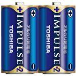 (まとめ)東芝 インパルス アルカリ乾電池 単2 2個パック【×10セット】