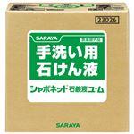サラヤ シャボネット手洗い用石鹸液ユ・ム 20kg