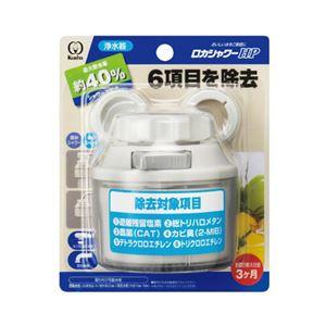 (まとめ)クリタック蛇口直結型浄水器ロカシャワーHP【×5セット】