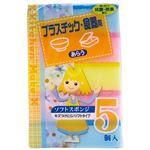 (まとめ)ワコー キッチンメイト ソフトスポンジ 5個入【×30セット】