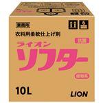 (まとめ)ライオン ライオン ソフター 10L【×2セット】