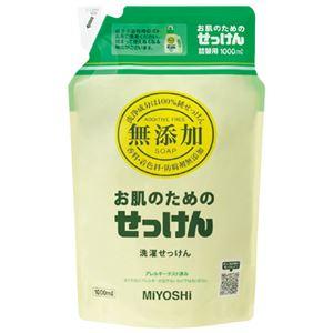 (まとめ)ミヨシ石鹸 無添加 洗濯用液体せっけん 詰替 1000mL【×50セット】