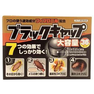 (まとめ)アース製薬 ブラックキャップ 大容量 36個入【×5セット】