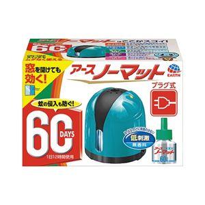 (まとめ)アース製薬 アース ノーマット60日セット スカイブルー【×5セット】