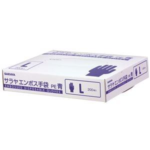 (まとめ)サラヤ サラヤエンボス手袋PE 青 L 200枚入【×10セット】