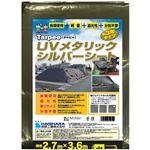 (まとめ)萩原工業 UVメタリックシルバーシート 2.7m×3.6m【×2セット】