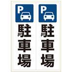 (まとめ)ヒサゴ ピタロングステッカー 駐車場 A3 タテ2面【×5セット】