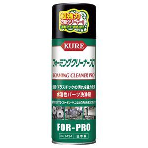 (まとめ)呉工業 フォーミングクリーナープロ 420mL【×5セット】