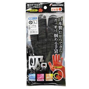 (まとめ)福徳産業 手袋 吸ちゃん#777 ブラック Lサイズ【×10セット】