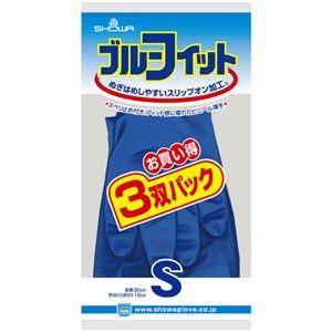 (まとめ)ショーワグローブ ブルーフィット 3双パック Sサイズ【×20セット】