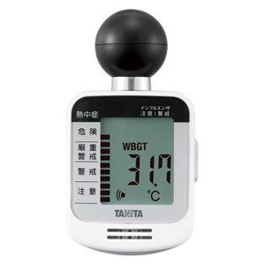 タニタ黒球式熱中症指数計熱中アラームTC-300