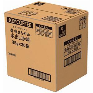 キーコーヒー 香味まろやか水出し珈琲 30P