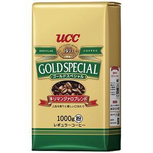 (まとめ)UCCゴールドSPキリマンジァロ1kg1袋【×2セット】