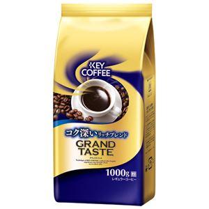 (まとめ)キーコーヒーグランドテイストリッチブレンド1kg【×30セット】