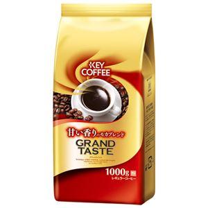 (まとめ)キーコーヒーグランドテイストモカブレンド1kg【×30セット】