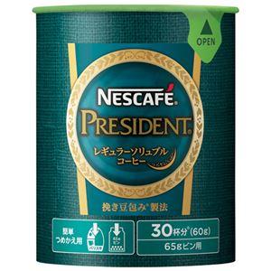(まとめ)ネスレネスカフェプレジデントエコシステム60g【×30セット】