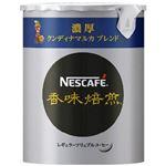 (まとめ)ネスレ ネスカフェ香味焙煎 濃厚エコ&システム 50g【×5セット】