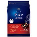 (まとめ)味の素AGF ちょっと贅沢な珈琲モカブレンド320g【×10セット】