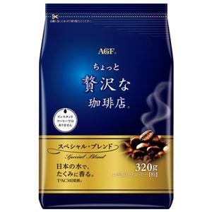 (まとめ)味の素AGFちょっと贅沢な珈琲スペシャルブレンド320g【×10セット】