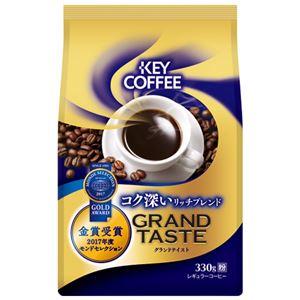 (まとめ)キーコーヒーグランドテイストリッチブレンド330g【×10セット】