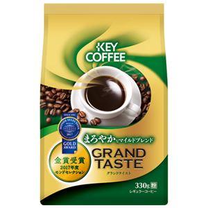 (まとめ)キーコーヒーグランドテイストマイルドブレンド330g【×10セット】