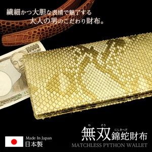 錦ヘビゴールド無双メンズ長財布 日本製G--1ゴールド - 拡大画像