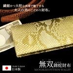 錦ヘビゴールド無双メンズ長財布 日本製G--1ゴールド