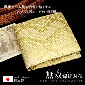 錦ヘビゴールド無双メンズ二つ折り短財布 日本製G002ゴールド