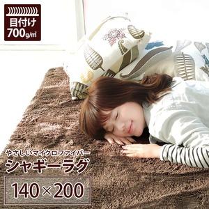 やさしいマイクロファイバーシャギーラグ ラグマット ブラウン 長方形(140×200cm) 700g高密度目付/洗えるラグ