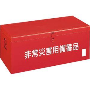 TRUSCO 非常災害用備蓄品箱 W900XD420XH370 FB9000 - 拡大画像