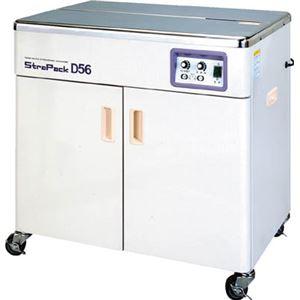 ストラパック 半自動梱包機 D56