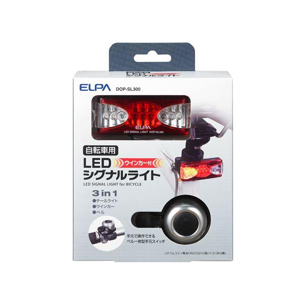 ELPA(エルパ) 自転車用LEDシグナルライト リアライト ウインカー付 DOP-SL300