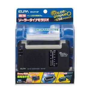 ELPA(エルパ) ソーラーダイナモラジオ ER-DY10F - 拡大画像