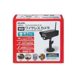 ELPA(エルパ) 増設用ワイヤレス防犯カメラ CMS-C70 商品画像