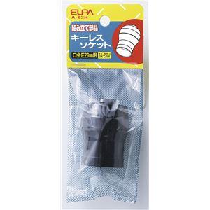 (業務用セット) ELPA キーレスソケット E26 A-82H 【×30セット】