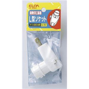 (業務用セット) ELPA L型ソケット A-94H 【×20セット】
