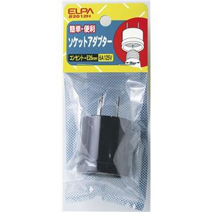 (業務用セット) ELPA ソケットアダプター #2012H 【×20セット】