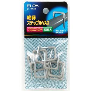 (業務用セット) ELPA 絶縁ステップルVA3 VVF 2.0mm*3芯、VVF 2.6*2芯用 ST-VA3H 12個 【×30セット】