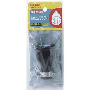(業務用セット) ELPA 防水ゴムプラグ AG-12PH 【×20セット】
