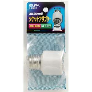 (業務用セット) ELPA ソケットアダプター E26用 A-2626H 【×5セット】