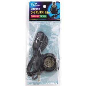 (業務用セット) ELPA コード付ソケット E26 1.5m ブラック KP-M2615H(BK) 【×10セット】