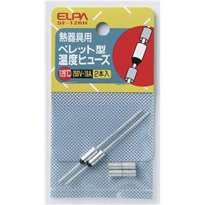 (業務用セット) ELPA ペレット型温度ヒューズ126℃ SF-126H 2個 【×10セット】
