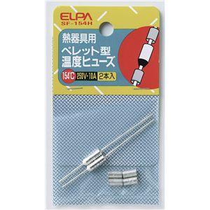 【訳あり・在庫処分】 (業務用セット) ELPA ペレット型温度ヒューズ 154℃ SF-154H 2個 【×10セット】